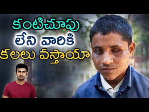 Can Blind People Dream? In Telugu | Telugu Facts |-Can Blind People Dream In Telugu Telugu Facts -Telugu Trending Viral Videos-Telugu Tollywood Photo Image-TeluguStop.com