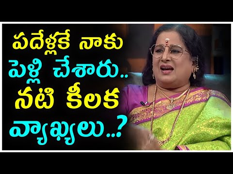 Unknown Facts About Actress Krishnaveni ||పదేళ్లకే నాకు పెళ్లి చేసారు .. నటి కీలక వ్యాఖ్యలు-Unknown Facts About Actress Krishnaveni పదేళ్లకే నాకు పెళ్లి చేసారు .. నటి కీలక వ్యాఖ్యలు-Telugu Trending Viral Videos-Telugu Tollywood Photo Image-TeluguStop.com
