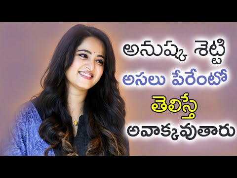 Hero Prabhas About Anushka Shetty Real Name || అనుష్క అసలు పేరేంటో తెలుసా ..! #Prabhas #Anushka-Hero Prabhas About Anushka Shetty Real Name అనుష్క అసలు పేరేంటో తెలుసా .. #Prabhas #Anushka-Telugu Trending Viral Videos-Telugu Tollywood Photo Image-TeluguStop.com