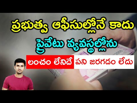Corruption In INDIA And In The World| In Telugu |Telugu Facts |-Corruption In INDIA And In The World In Telugu Telugu Facts -Telugu Trending Viral Videos-Telugu Tollywood Photo Image-TeluguStop.com