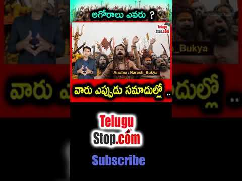 Who Are The Aghori ? Why They Live With Dead Bodies ?Telugu Facts-Who Are The Aghori Why They Live With Dead Bodies Telugu Facts-Telugu Trending Viral Videos-Telugu Tollywood Photo Image-TeluguStop.com