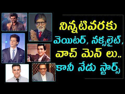 Bollywood Actors Struggles In Their Early Days Of Career || బాలీవుడ్ నటుల రియల్ లైఫ్ స్టోరీ #Actors-Bollywood Actors Struggles In Their Early Days Of Career బాలీవుడ్ నటుల రియల్ లైఫ్ స్టోరీ #Actors-Telugu Trending Viral Videos-Telugu Tollywood Photo Image-TeluguStop.com