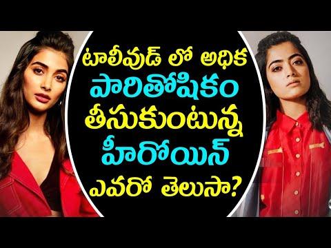 Highest Remuneration Heroine In Tollywood ? || అధిక పారితోషికం తీసుకుంటున్న హీరోయిన్ ఎవరో తెలుసా?-Highest Remuneration Heroine In Tollywood అధిక పారితోషికం తీసుకుంటున్న హీరోయిన్ ఎవరో తెలుసా-Telugu Trending Viral Videos-Telugu Tollywood Photo Image-TeluguStop.com
