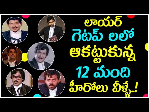 12 Tollywood Heroes In Lawyer Getup || లాయర్ గెటప్ లలో ఆకట్టుకున్న 12 మంది హీరోలు వీళ్ళే..!-12 Tollywood Heroes In Lawyer Getup లాయర్ గెటప్ లలో ఆకట్టుకున్న 12 మంది హీరోలు వీళ్ళే..-Telugu Trending Viral Videos-Telugu Tollywood Photo Image-TeluguStop.com