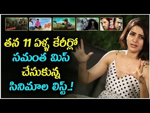 Movies Rejected By Samantha Akkineni In 11 Years Film Career Telugu Ful-Movies Rejected By Samantha Akkineni In 11 Years Film Career సమంత మిస్ చేసుకున్న మూవీస్-Telugu Trending Viral Videos-Telugu Tollywood Photo Image-TeluguStop.com