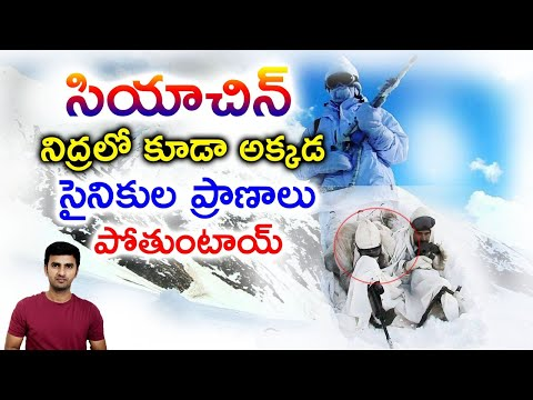 Interesting Facts About Siachen Glacier   Telugu Facts-Interesting Facts About Siachen Glacier Telugu Facts-Telugu Trending Viral Videos-Telugu Tollywood Photo Image-TeluguStop.com