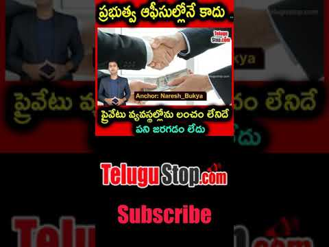 Corruption In INDIA And In The World| In Telugu |Telugu Facts|-Corruption In INDIA And In The World In Telugu Telugu Facts-Telugu Trending Viral Videos-Telugu Tollywood Photo Image-TeluguStop.com