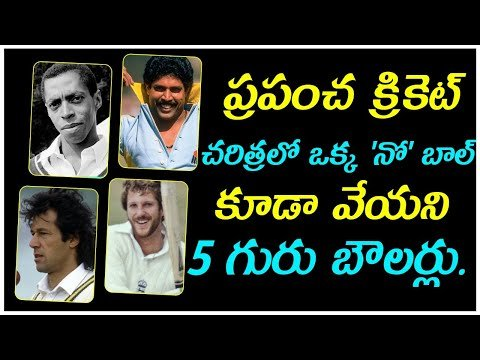 Top 5 – Cricketers Who Never Bowled A NO Ball In Their Career || ఒక్క నో బాల్ కూడా వేయని 5 బౌలర్లు-Top 5 – Cricketers Who Never Bowled A NO Ball In Their Career ఒక్క నో బాల్ కూడా వేయని 5 బౌలర్లు-Telugu Trending Viral Videos-Telugu Tollywood Photo Image-TeluguStop.com