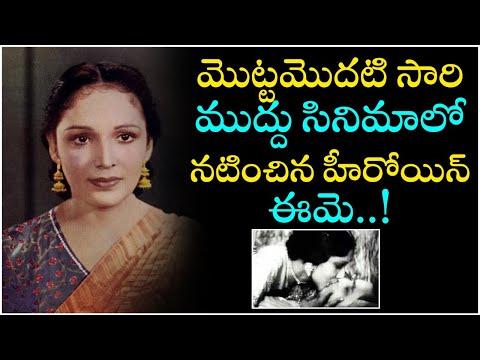 First Heroine Devika Rani Who Kissed On Screen మొట్టమొదటి సారి ముద్దు సినిమాలో నటించిన హీరోయిన్-Telugu Trending Viral Videos-Telugu Tollywood Photo Image-TeluguStop.com