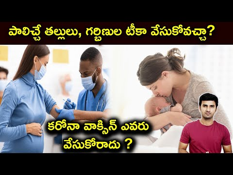 Who Can Take The Vaccine Explained In Telugu | Telugu Facts |-Who Can Take The Vaccine Explained In Telugu Telugu Facts -Telugu Trending Viral Videos-Telugu Tollywood Photo Image-TeluguStop.com