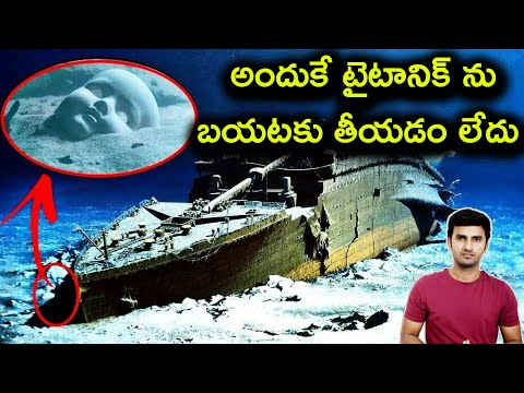 Why Titanic Is Not Taken Out Explained In Telugu |Telugu Facts |-Why Titanic Is Not Taken Out Explained In Telugu Telugu Facts -Telugu Trending Viral Videos-Telugu Tollywood Photo Image-TeluguStop.com