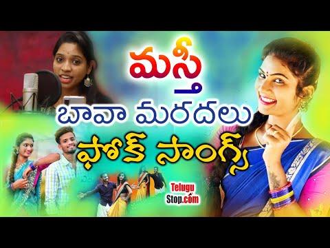 మస్తీ బావా మరదలు ఫోక్ సాంగ్స్ – Top 3 Super Hit Telugu Folk Full Video Songs – Janu Lyri | Mounika-TeluguStop.com