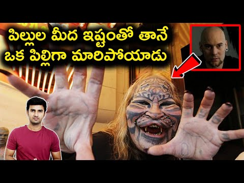 People Who Transformed Themselves Into Animals In Telugu |telugu Facts |-TeluguStop.com