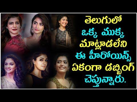 Telugu Heroines Who Dubbed In Their Own Voice | తెలుగులో రాని హీరోయిన్స్ ఏకంగా డబ్బింగ్ చెప్తున్నారు-TeluguStop.com