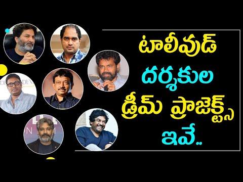 Tollywood Directors Dream Projects || టాలీవుడ్ దర్శకుల డ్రీమ్ ప్రాజెక్ట్స్ ఇవే || Telugu Stop-TeluguStop.com