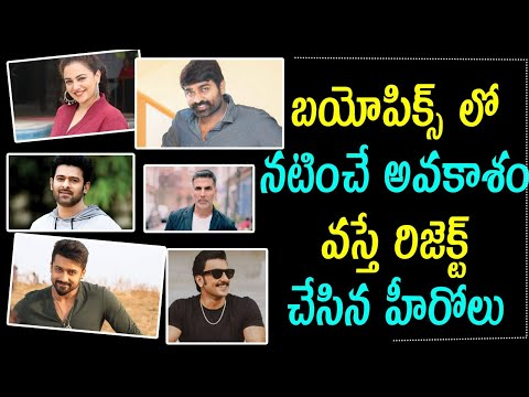 Celebs Who Rejected To Act In Biopics Telugu-TeluguStop.com