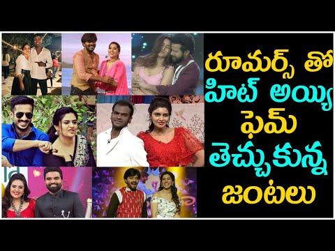 Couples Who Got Famous With Rumors || రూమర్స్ తో హిట్ అయ్యి ఫెమ్ తెచ్చుకున్న జంటలు-Couples Who Got Famous With Rumors రూమర్స్ తో హిట్ అయ్యి ఫెమ్ తెచ్చుకున్న జంటలు-Telugu Trending Viral Videos-Telugu Tollywood Photo Image-TeluguStop.com