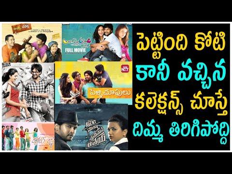10 Low Budget Telugu Movies That Became Huge Hits   తక్కువ బడ్జెట్ తో బారి వసూళ్లు తెచ్చిన సినిమాలు-TeluguStop.com