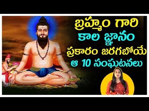 10 Facts About Brahmam Gari Kalagnanam || బ్రహ్మం గారి కాల జ్ఞానం ప్రకారం జరగబోయే ఆ 10 సంఘటనలు-TeluguStop.com