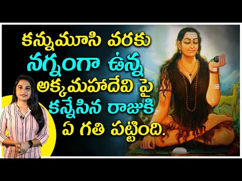 The Story Of Akka Mahadevi Telugu F-TeluguStop.com