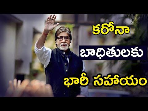 Amitabh Bachchan Donate Rs 2 Crore Covid Care Centre Delhi Gurdwara Telu-Amitabh Bachchan Donate Rs 2 Crore Covid Care Centre Delhi Gurdwara కరోనా బాధితులకు భారీ సహాయం-Telugu Trending Viral Videos-Telugu Tollywood Photo Image-TeluguStop.com