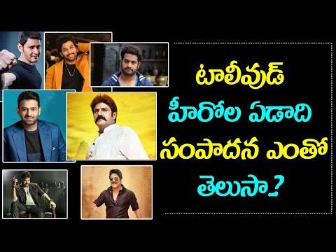 Tollywood Heros Income Per Year Tel-Tollywood Heros Income Per Year టాలీవుడ్ హీరోల ఏడాది సంపాదన ఎంతో తెలుసా..-Telugu Trending Viral Videos-Telugu Tollywood Photo Image-TeluguStop.com