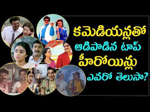Tollywood Heroines Who Acted With Comedians    కమెడియన్లతో ఆడిపాడిన టాప్ హీరోయిన్లు ఎవరో తెలుసా?-Tollywood Heroines Who Acted With Comedians కమెడియన్లతో ఆడిపాడిన టాప్ హీరోయిన్లు ఎవరో తెలుసా-Telugu Trending Viral Videos-Telugu Tollywood Photo Image-TeluguStop.com