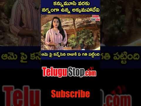 Poet Akka Mahadevi Story In Telugu | Shiva Temple Sri Sailam అక్కమహాదేవి పై కన్నేసిన రాజుకి ఏమైంది-TeluguStop.com