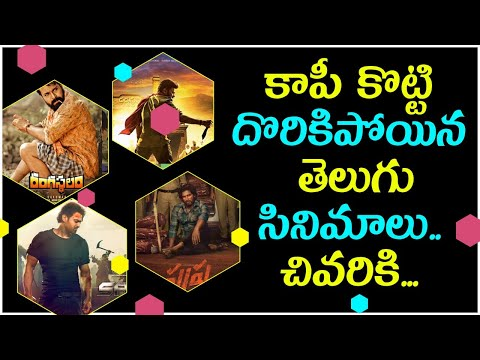 Tollywood Movies Which Are Faced Copy Allegations || హిట్ అయ్యాయని ఆరోపణలు ఎదుర్కొన్న సినిమాలు-Tollywood Movies Which Are Faced Copy Allegations హిట్ అయ్యాయని ఆరోపణలు ఎదుర్కొన్న సినిమాలు-Telugu Trending Viral Videos-Telugu Tollywood Photo Image-TeluguStop.com