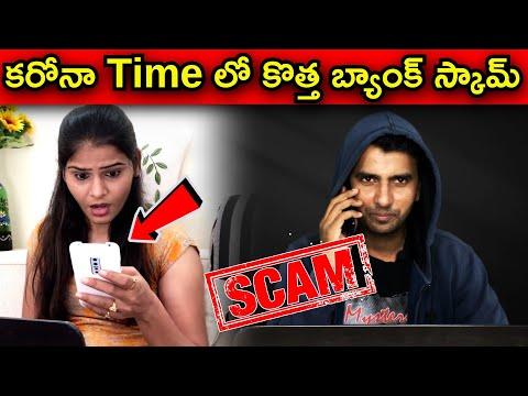 Kaరోనా Time లో కొత్త బ్యాంక్ స్కామ్   Fake Call Frauds   Awareness Video   In Telugu  -TeluguStop.com