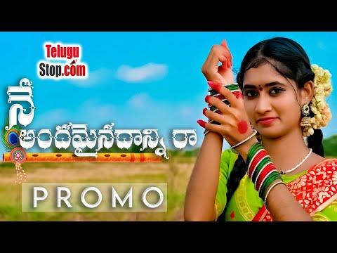 Ne Andamainadanni Ra | Promo | Singer Shirisha | Nithu Queen | Venkatesh Jogula-TeluguStop.com