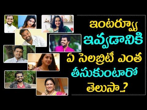 Celebrities Remuneration For Youtube Interviews || ఇంటర్వ్యూ ఇవ్వడానికి సెలబ్రిటీ ఎంత తీసుకుంటారు ?-TeluguStop.com