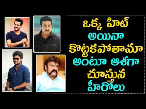 Tollywood Top Heroes Are Waiting To Get One Hit Movie || ఒక్క హిట్ కోసం ఆశగా చూస్తున తెలుగు హీరోలు-TeluguStop.com
