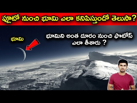 Earth View From Other Planets In Telugu |telugu Facts |-TeluguStop.com