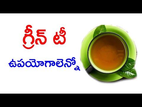 Health Benefits Of Green Tea Weight Loss Digestion Telugu Health Tips గ్రీన్ టీ ప్రయోజనాలు-Telugu Trending Viral Videos-Telugu Tollywood Photo Image-TeluguStop.com