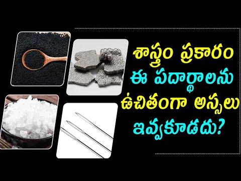 Never Take These Items Without Paying| ఈ పదార్థాలను ఉచితంగా అస్సలు ఇవ్వకూడదు| Telugu Facts|astrology-TeluguStop.com
