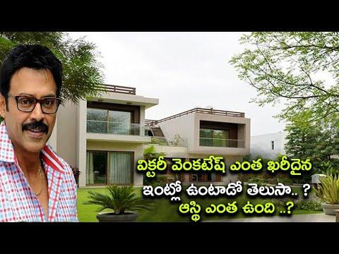 Hero Venkatesh Properties, Net Worth, Business, House, Family విక్టరీ వెంకటేష్ ఆస్థి ఎంత ఉంది -Telugu Trending Viral Videos-Telugu Tollywood Photo Image-TeluguStop.com