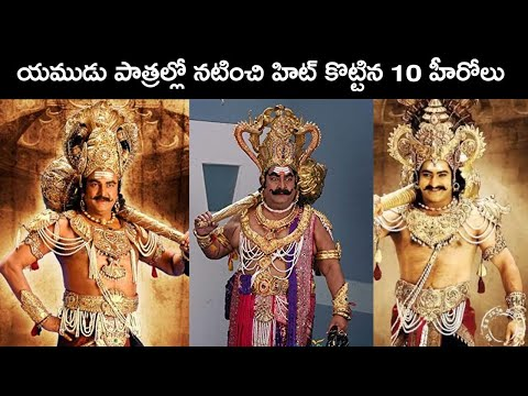 Tollywood Movies With Yama Character యముడు పాత్రల్లో నటించి హిట్ కొట్టిన 10 హీరోలు-Telugu Trending Viral Videos-Telugu Tollywood Photo Image-TeluguStop.com