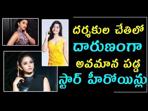 Star Heroines Insulted By Tollywood Directors Movie Newsదర్శకుల చేతిలో అవమానపడ్డ తెలుగు హీరోయిన్స్-Telugu Trending Viral Videos-Telugu Tollywood Photo Image-TeluguStop.com