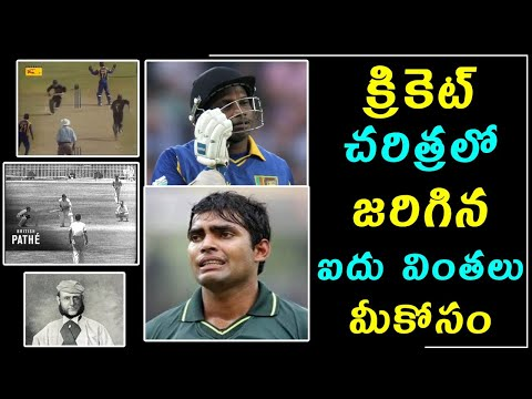 Weird Things Happened In Cricket History క్రికెట్ చరిత్రలో జరిగిన ఐదు వింతలు మీకోసం-Telugu Trending Viral Videos-Telugu Tollywood Photo Image-TeluguStop.com