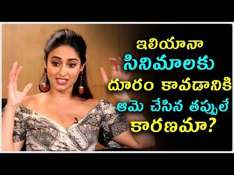 Heroine Ileana Mistakes In Her Career|movie News |ఇలియానా సినిమాలకు దూరం కావడానికి కారణం|telugu Stop-TeluguStop.com