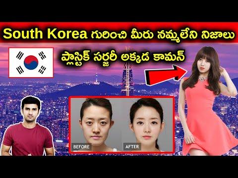 Amazing Facts Abouth South Korea In Telugu   Telugu Facts  -TeluguStop.com