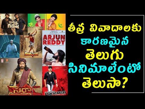 Tollywood Movies Which Are In Controversies | తీవ్ర వివాదాలకు కారణమైన తెలుగు సినిమాలేంటో తెలుసా?-TeluguStop.com