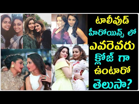 Heroines Who Are Best Friends In Real Life Te-TeluguStop.com