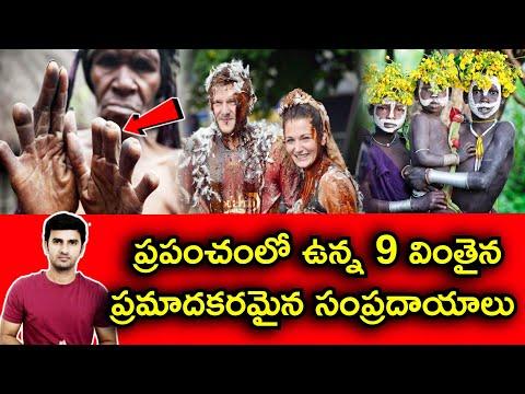 9 Weird Rituals Around The World In Telugu |telugu Facts |-TeluguStop.com