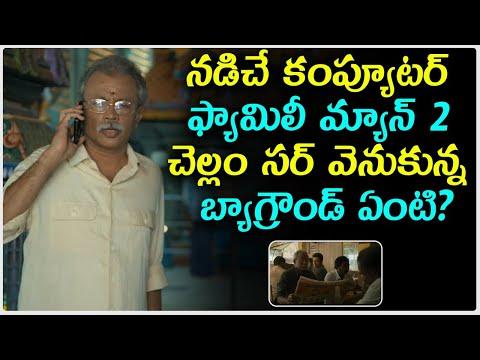 Unknown Facts Of Chellam Sir From Family Man 2 | ఫ్యామిలీ మ్యాన్ 2 చెల్లం సర్ బ్యాగ్రౌండ్ ఏంటి?-TeluguStop.com