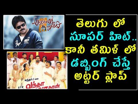 Pawan Kalyan Tamil Dubbing Movies And Their Facts   తెలుగులో సూపర్ హిట్ కానీ తమిళ్ లో అట్టర్ ప్లాప్-TeluguStop.com