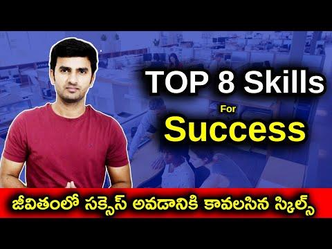 జీవితంలో సక్సెస్ అవడానికి కావలసిన స్కిల్స్  top 8 Skills For Career Success   Telugu Facts  -TeluguStop.com