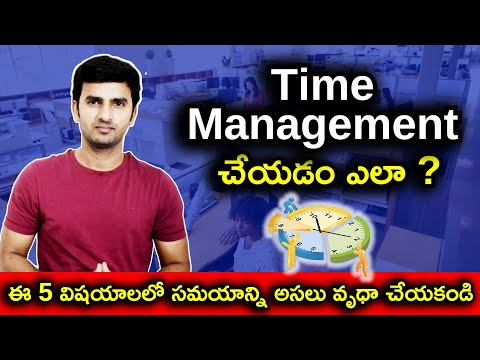 టైం మానేజ్మెంట్ సీజేయడం ఎలా? | Time Management Explained In Telugu| Telugu Facts |-TeluguStop.com