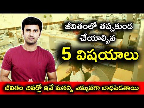 జీవితంలో తప్పకుండ చేయాల్సిన 5 విషయాలు  5 Things You Will Regret When You Are Old   Telugu Facts  -TeluguStop.com